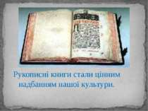 Рукописні книги стали цінним надбанням нашої культури.