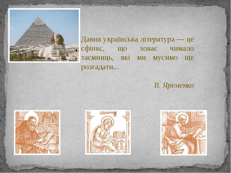 Давня українська література — це сфінкс, що ховає чимало таємниць, які ми мус...