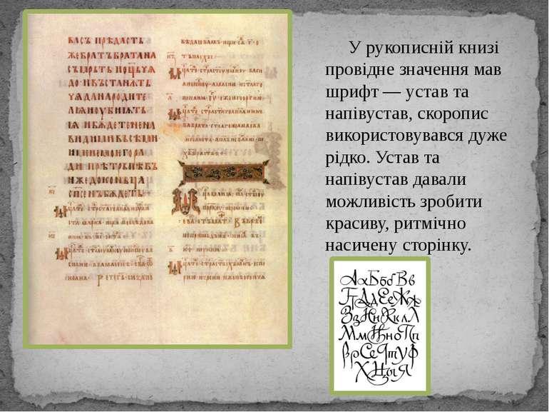 У рукописній книзі провідне значення мав шрифт — устав та напівустав, скоропи...
