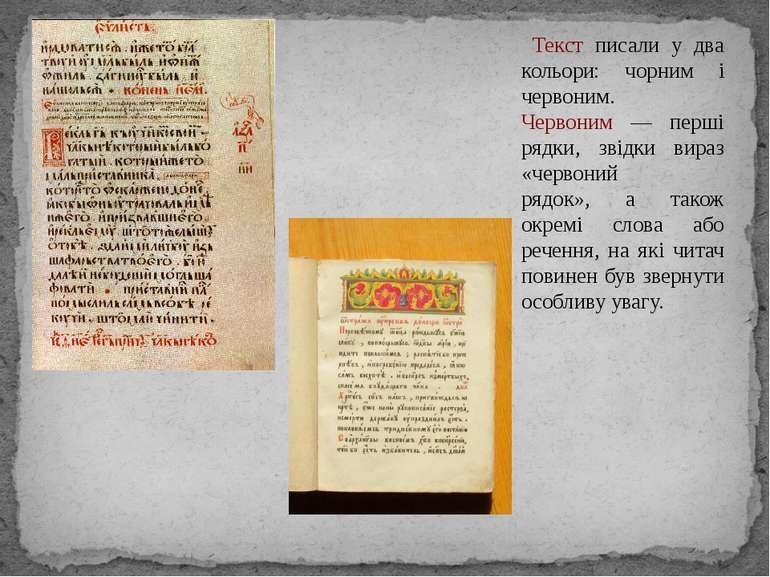 Текст писали у два кольори: чорним і червоним. Червоним — перші рядки, звідки...