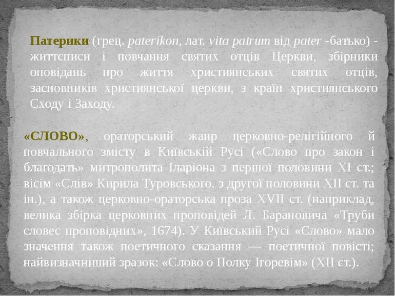 Патерики (грец. paterikon, лат. vita patrum від pater -батько) - життєписи і ...