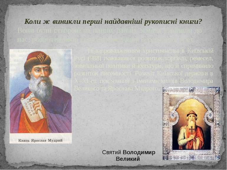 Коли ж виникли перші найдавніші рукописні книги? Вони були створені на наших ...