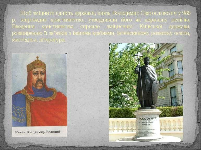 Щоб зміцнити єдність держави, князь Володимир Святославович у 988 р. запровад...