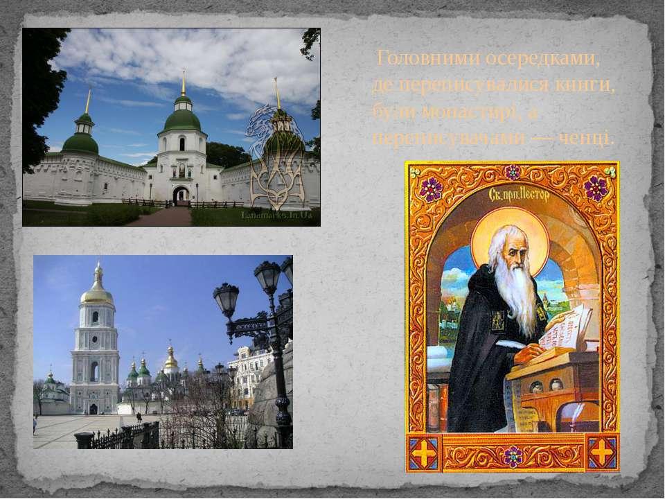 Головними осередками, де переписувалися книги, були монастирі, а переписувача...