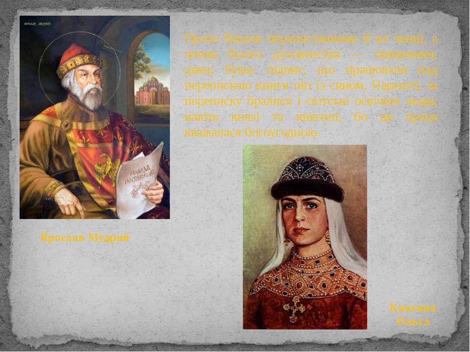 Проте бували переписувачами й не ченці, а члени білого духовенства — священик...