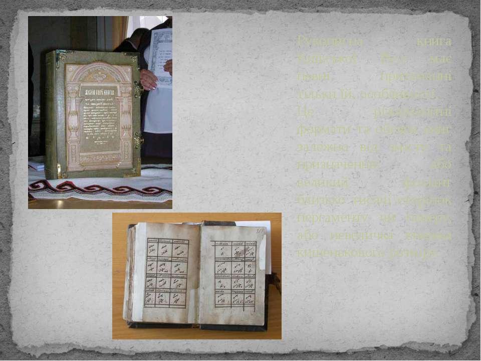 Рукописна книга Київської Русі має певні, притаманні тільки їй, особливості. ...