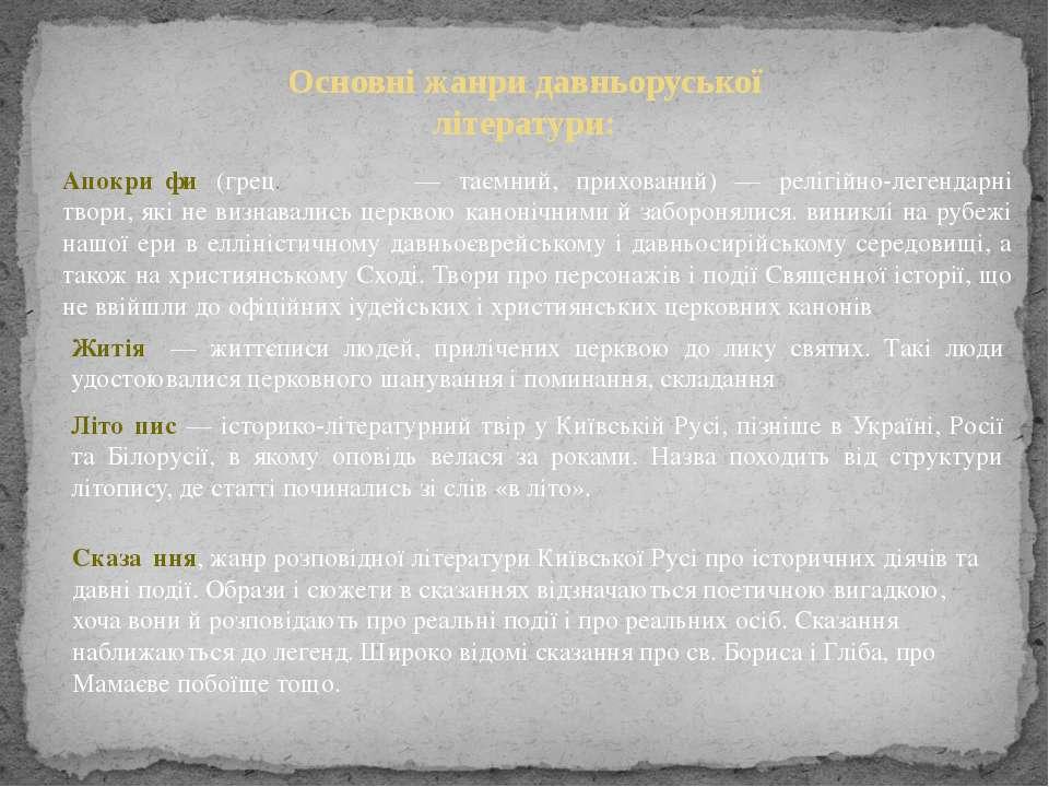 Основні жанри давньоруської літератури: Сказа ння, жанр розповідної літератур...