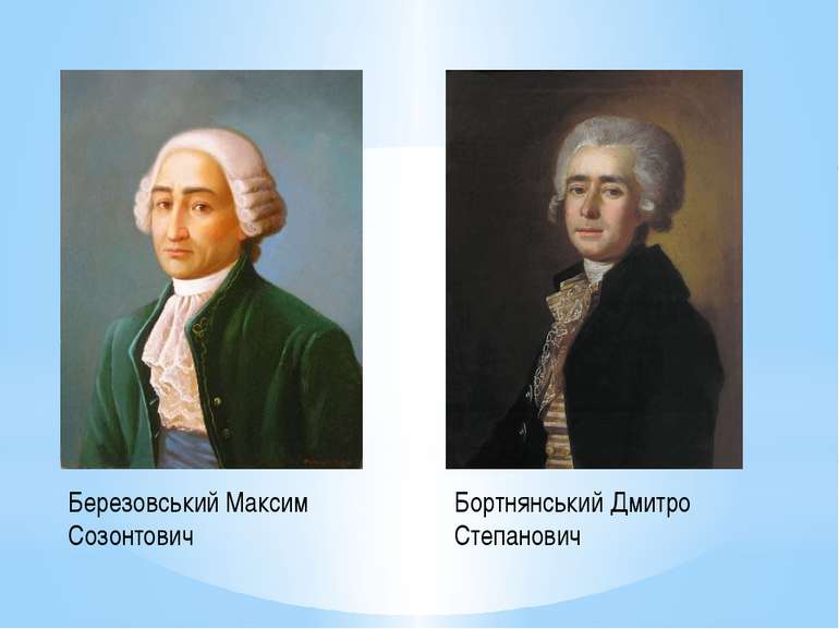 Березовський Максим Созонтович Бортнянський Дмитро Степанович