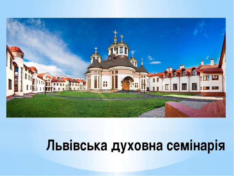 Львівська духовна семінарія