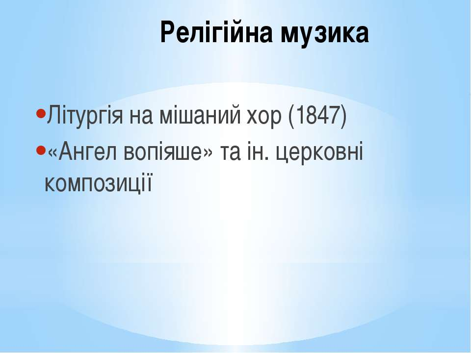 Релігійна музика Літургія на мішаний хор (1847) «Ангел вопіяше» та ін. церков...