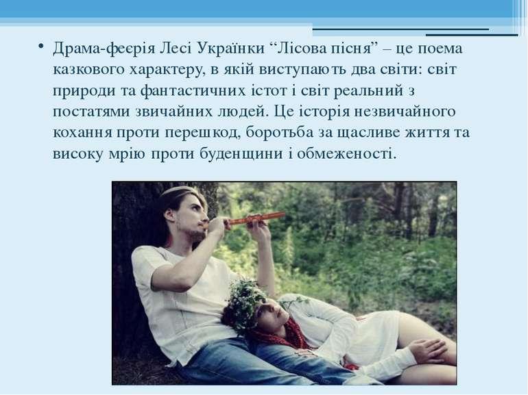 """Дpама-фeєpія Лесі Укpаїнки """"Лісова пісня"""" – це поема казкового хаpактеpу, в я..."""