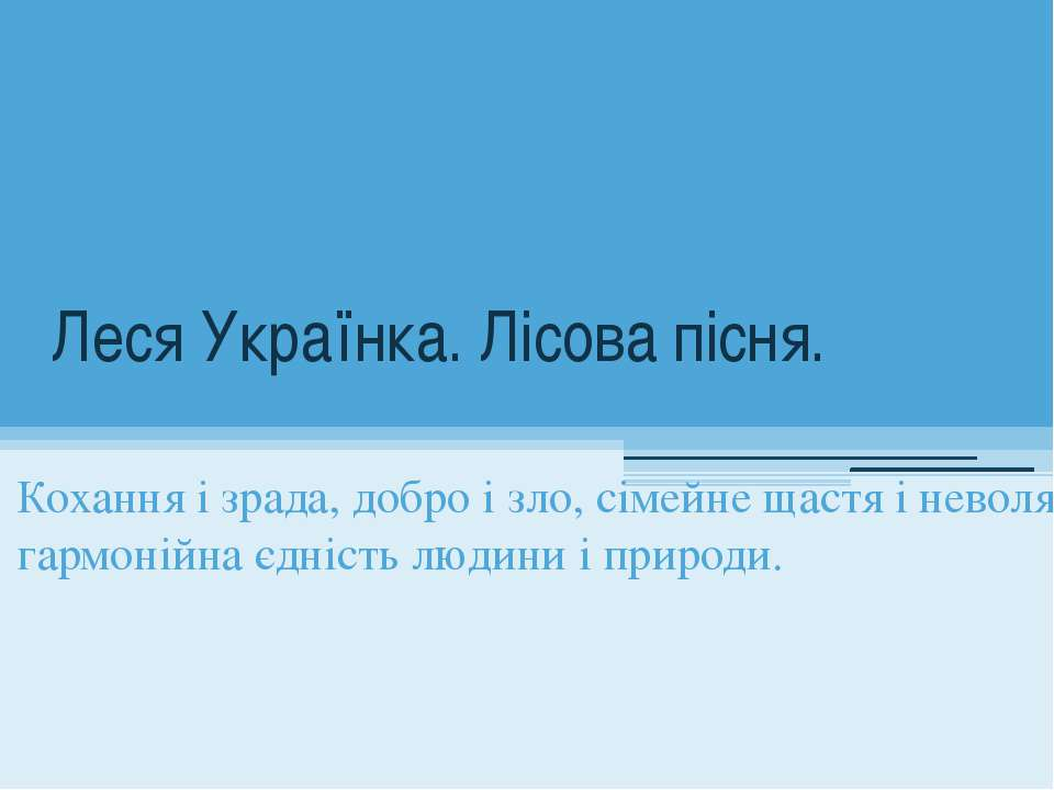 Леся Українка. Лісова пісня. Кохання і зрада, добро і зло, сімейне щастя і не...
