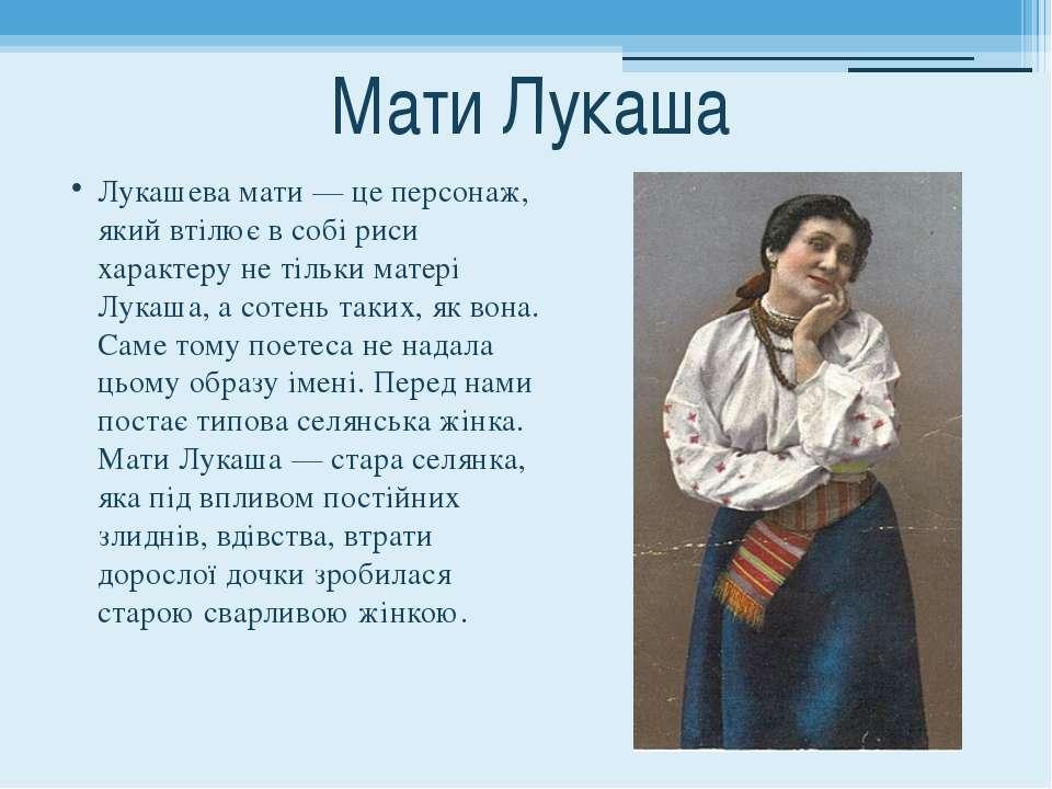 Мати Лукаша Лукашева мати — це персонаж, який втілює в собі риси характеру не...