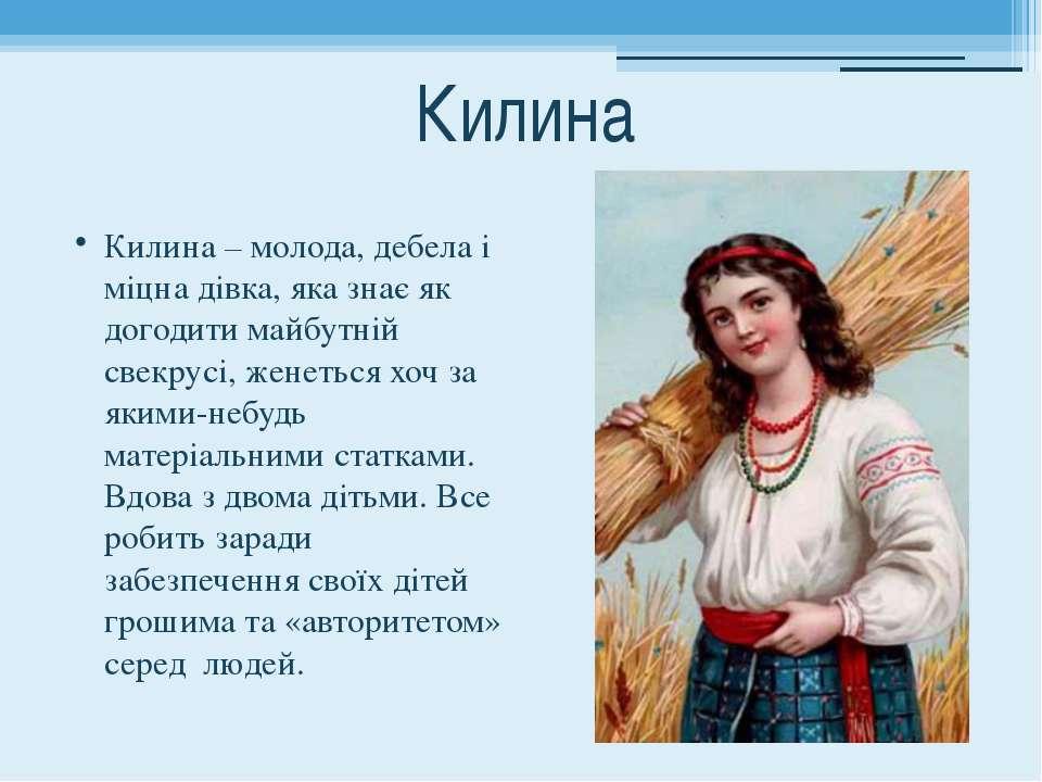 Килина Килина – молода, дебела і міцна дівка, яка знає як догодити майбутній ...