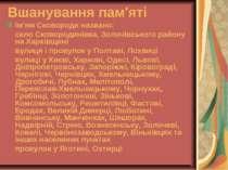 Вшанування пам'яті Ім'ям Сковороди названо: село Сковородинівка, Золочівськог...