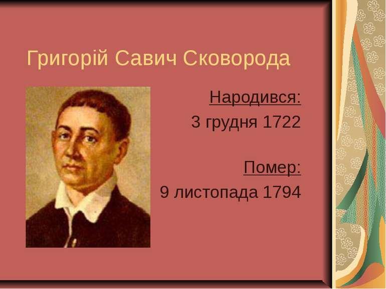 Григорій Савич Сковорода Народився: 3 грудня 1722 Помер: 9 листопада 1794
