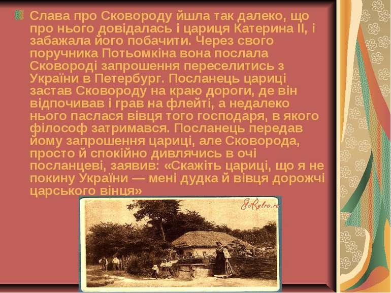 Слава про Сковороду йшла так далеко, що про нього довідалась і цариця Катерин...