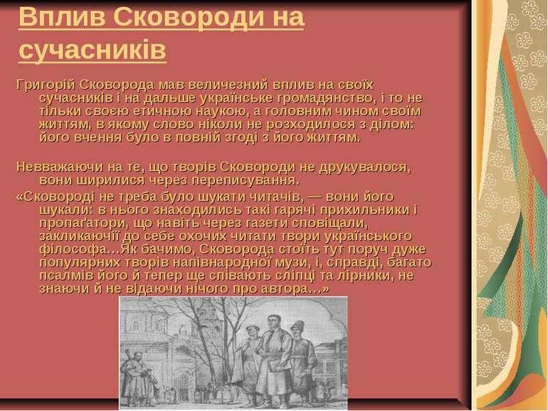 Вплив Сковороди на сучасників Григорій Сковорода мав величезний вплив на свої...
