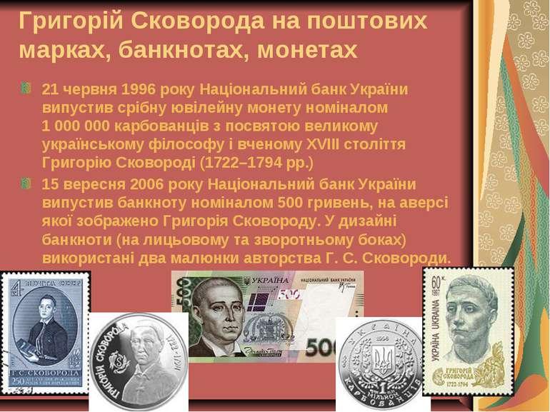 Григорій Сковорода на поштових марках, банкнотах, монетах 21 червня 1996 року...