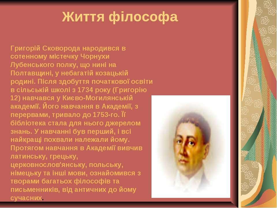 Життя філософа Григорій Сковорода народився в сотенному містечку Чорнухи Лубе...