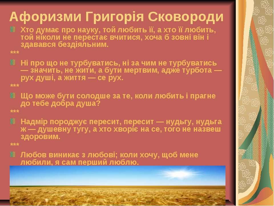 Афоризми Григорія Сковороди Хто думає про науку, той любить її, а хто її люби...