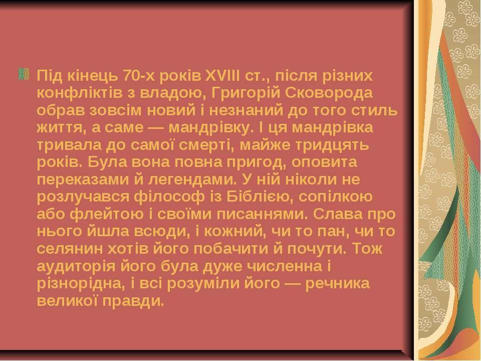 Під кінець 70-х років XVIIIст., після різних конфліктів з владою, Григорій С...