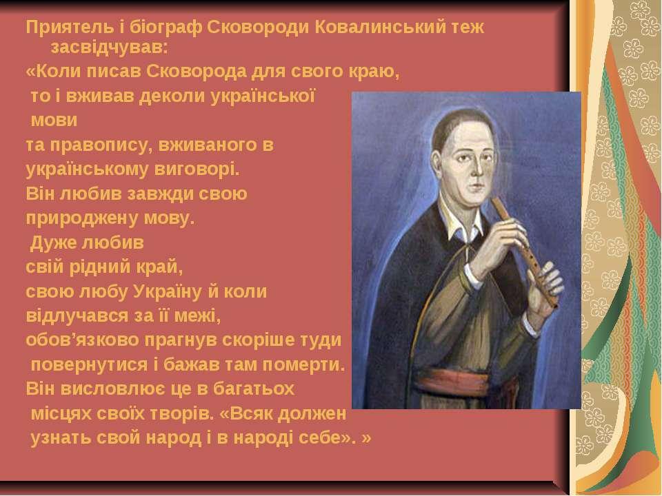 Приятель і біограф Сковороди Ковалинський теж засвідчував: «Коли писав Сковор...