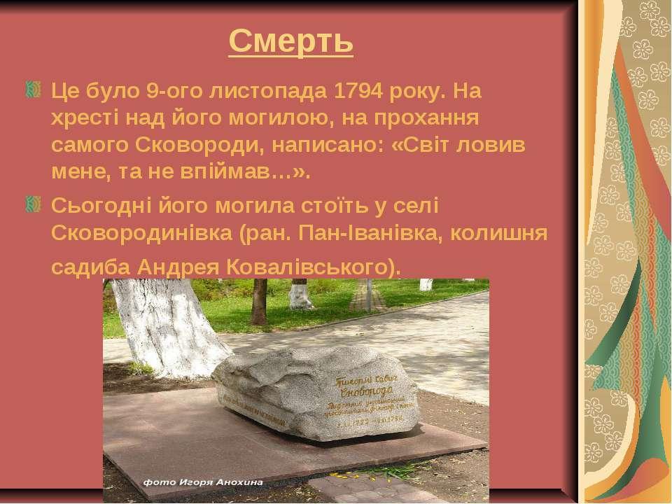 Смерть Це було 9-ого листопада 1794 року. На хресті над його могилою, на прох...