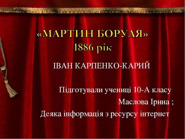 ІВАН КАРПЕНКО-КАРИЙ Підготували учениці 10-А класу Маслова Ірина ; Деяка інфо...