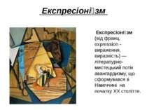 Експресіоні зм Експресіоні зм (від франц. expression - вираження, виразніст...