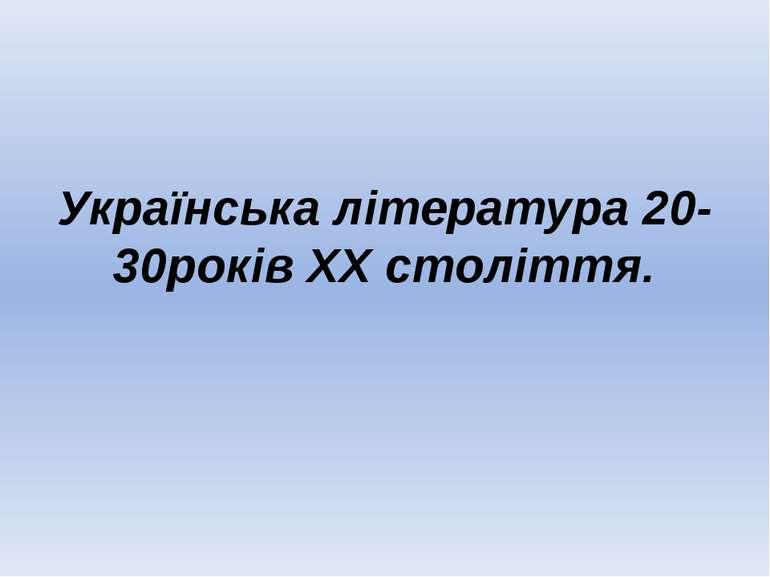 Українська література 20-30років ХХ століття.