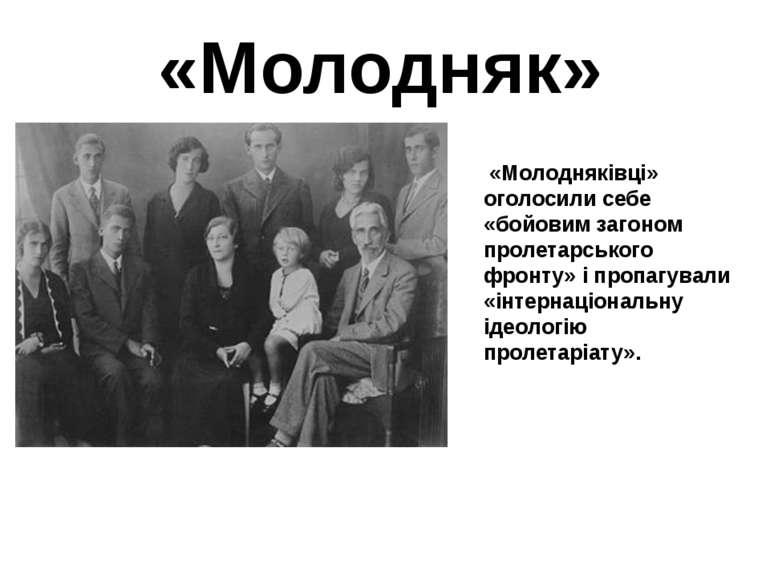 «Молодняк» «Молодняківці» оголосили себе «бойовим загоном пролетарського фрон...