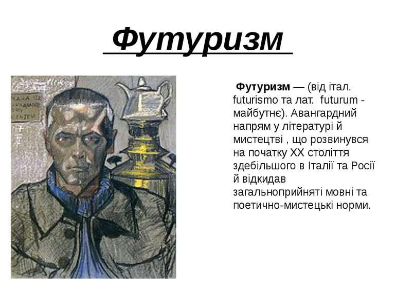 Футуризм Футуризм— (від італ. futurismo та лат. futurum - майбутнє). Аванга...