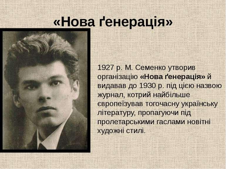 «Нова ґенерація» 1927 р. М. Семенко утворив організацію «Нова ґенерація» й ви...