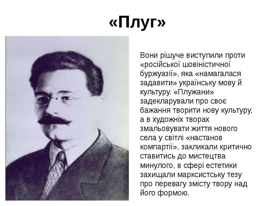 «Плуг» Вони рішуче виступили проти «російської шовіністичної буржуазії», яка ...