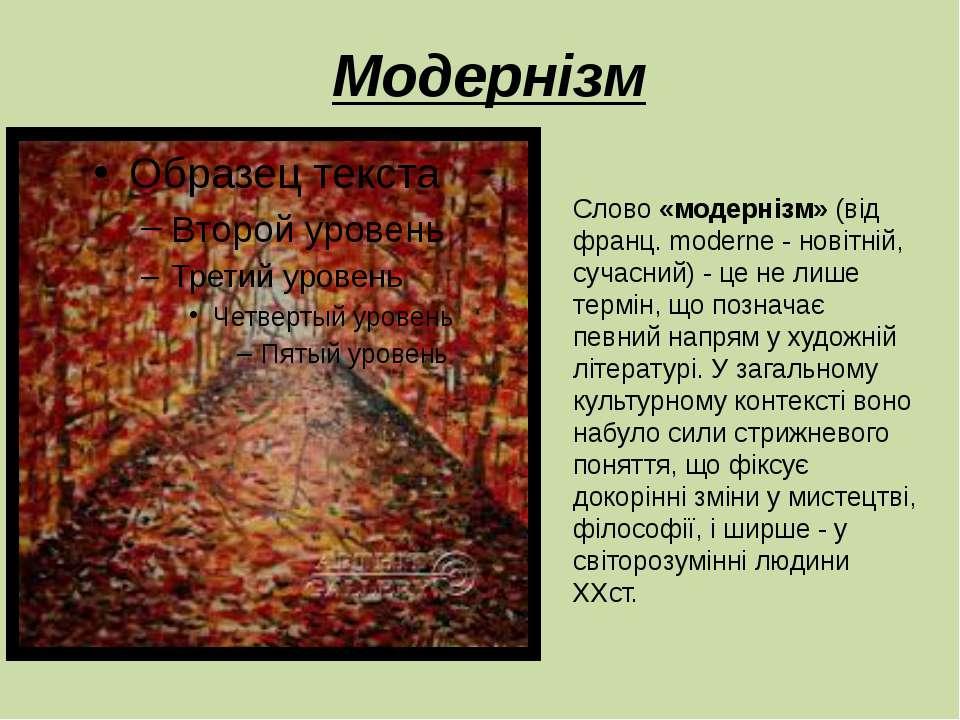 Модернізм Слово «модернізм» (від франц. moderne - новітній, сучасний) - це не...