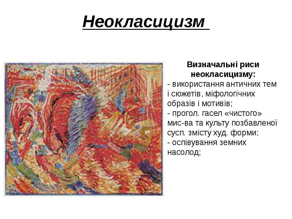 Неокласицизм Визначальні риси неокласицизму: - використання античних тем і сю...