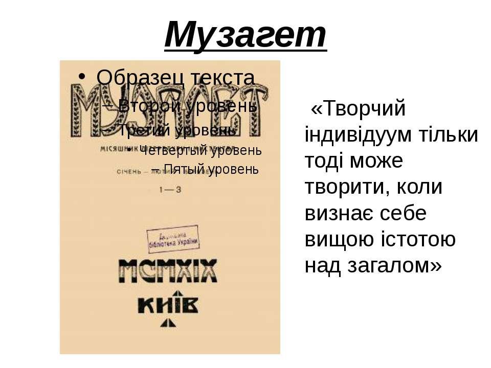 Музагет «Творчий індивідуум тільки тоді може творити, коли визнає себе вищою ...