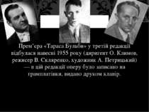 Прем'єра «Тараса Бульби» у третій редакції відбулася навесні 1955 року (дириг...