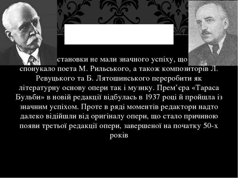 Перші постановки не мали значного успіху, що врешті спонукало поета М. Рильсь...