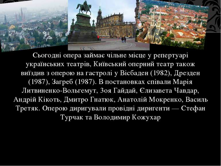 Сьогодні опера займає чільне місце у репертуарі українських театрів, Київськи...
