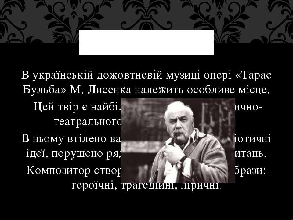 В українській дожовтневій музиці опері «Тарас Бульба» М. Лисенка належить осо...