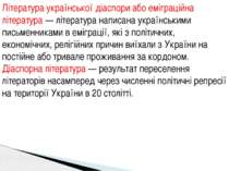 Література української діаспори або еміграційна література — література напис...