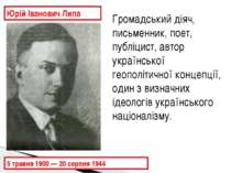 Юрій Іванович Липа Громадський діяч, письменник, поет, публіцист, автор украї...
