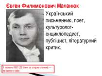 Євген Филимонович Маланюк 1 лютого 1897 (20 січня за старим стилем) — 16 люто...