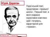 Юрій Дараган 16 березня 1894 —17 березня 1926 Український поет, представник «...