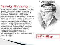 Леонід Мосендз - поет, перекладач, вчений. Під час громадянської війни воював...