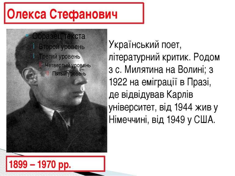 Олекса Стефанович Український поет, літературний критик. Родом з с. Милятина ...