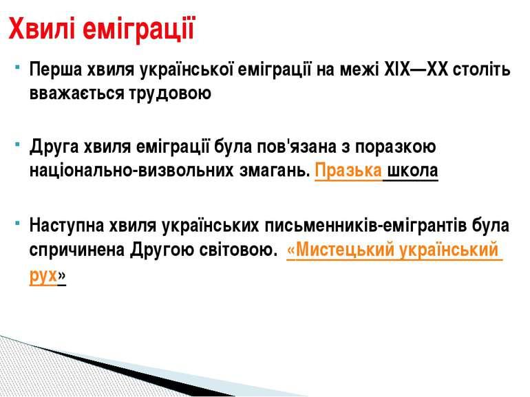 Хвилі еміграції Перша хвиля української еміграції на межі XIX—XX століть вваж...