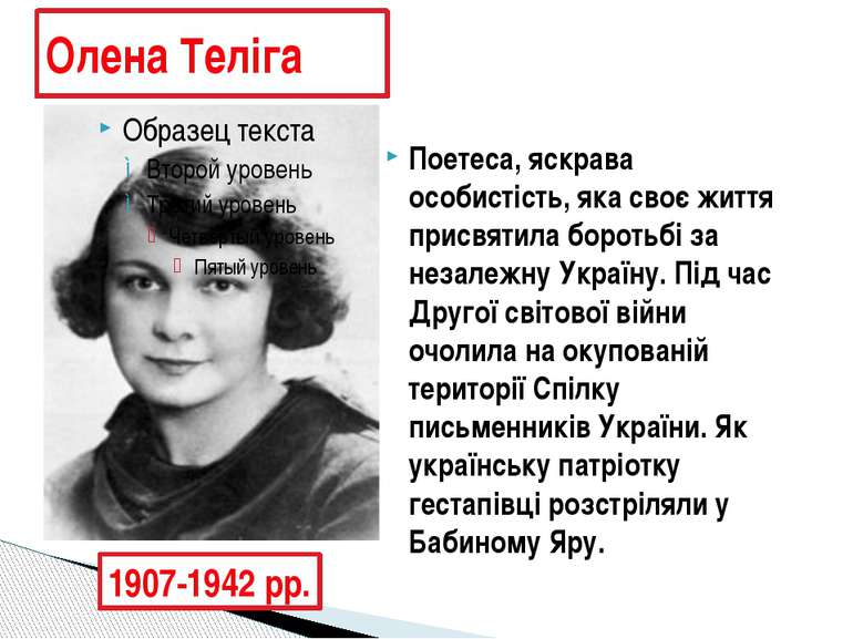 Олена Теліга Поетеса, яскрава особистість, яка своє життя присвятила боротьбі...
